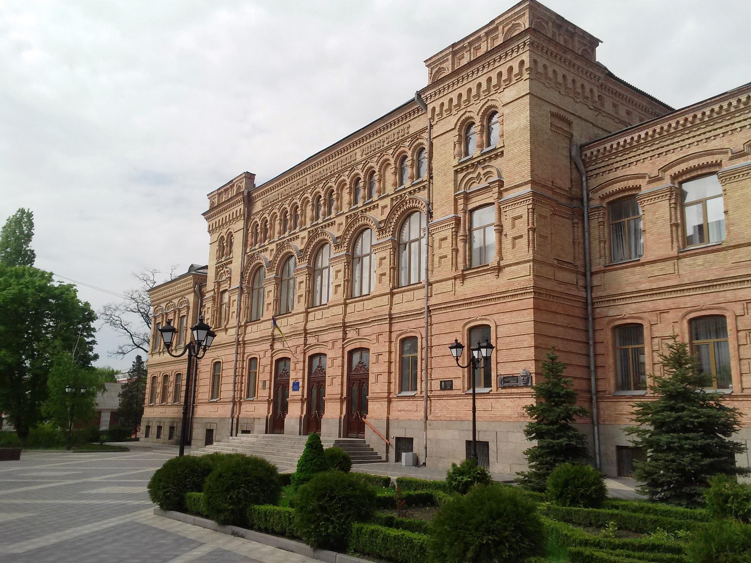 Далі ми побачили кіровоградський державний педагогічний університет імені Володимира Винниченка