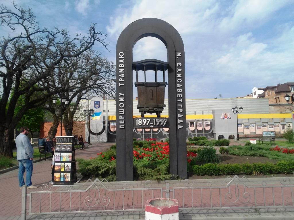 пам'ятник першому трамваю у Кіровограді