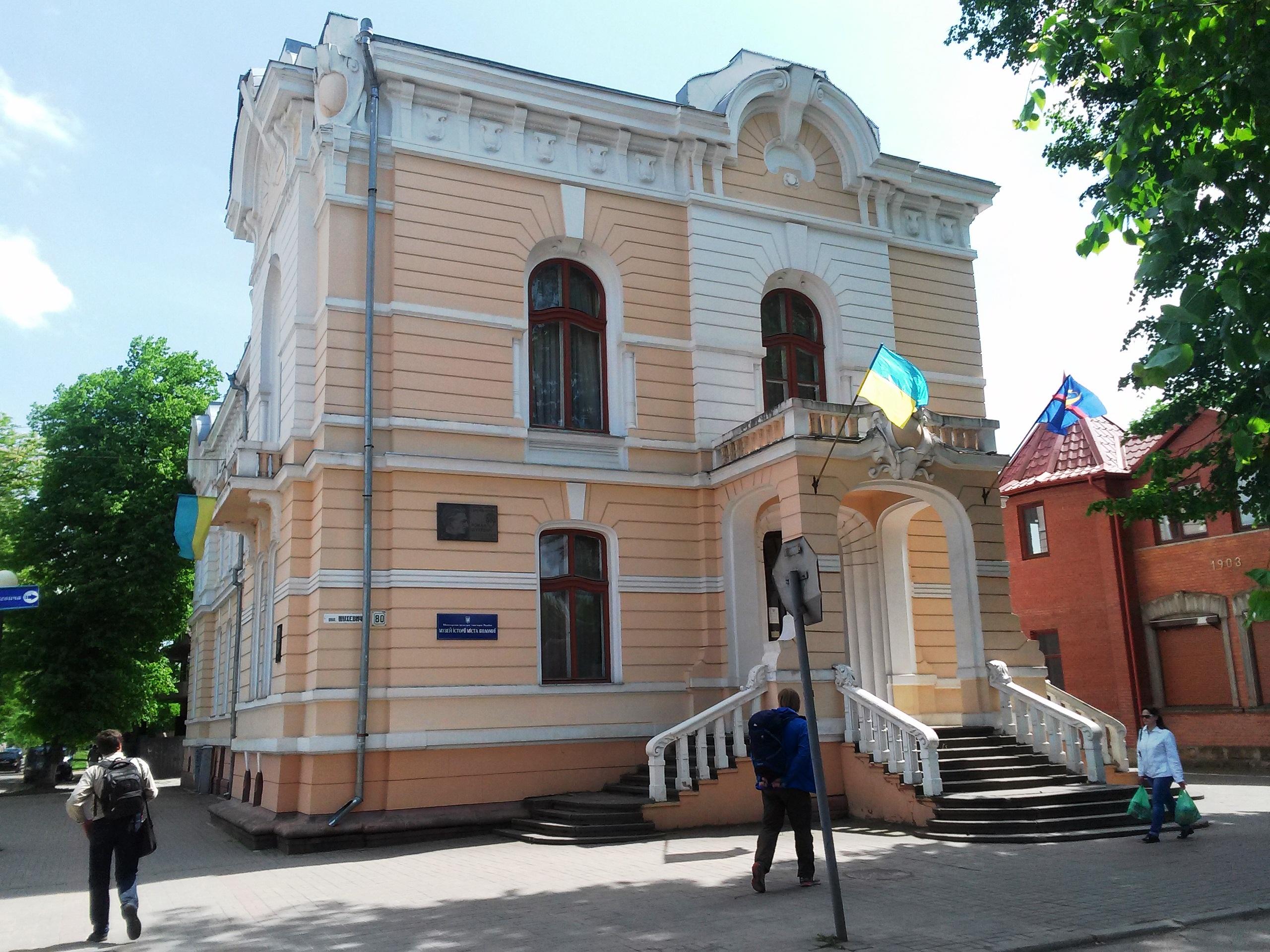 музей Історії міста Коломиї