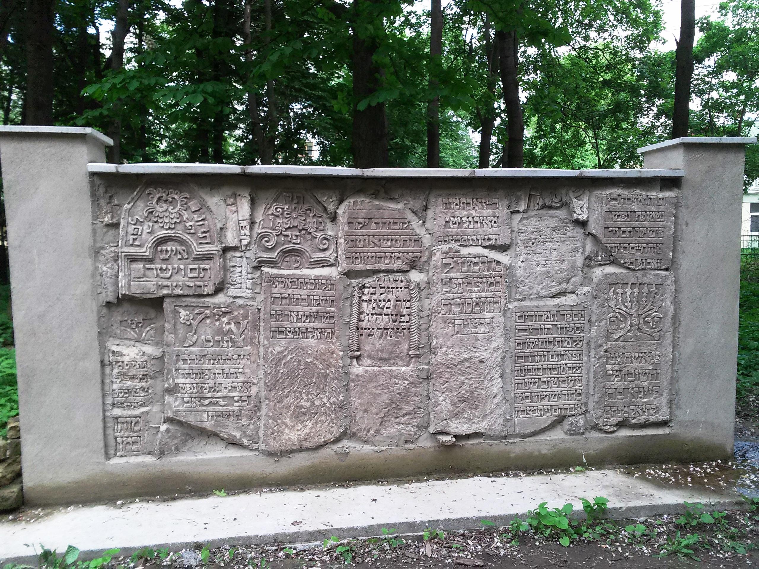 Єврейське меморіальне кладовище 1783-1894