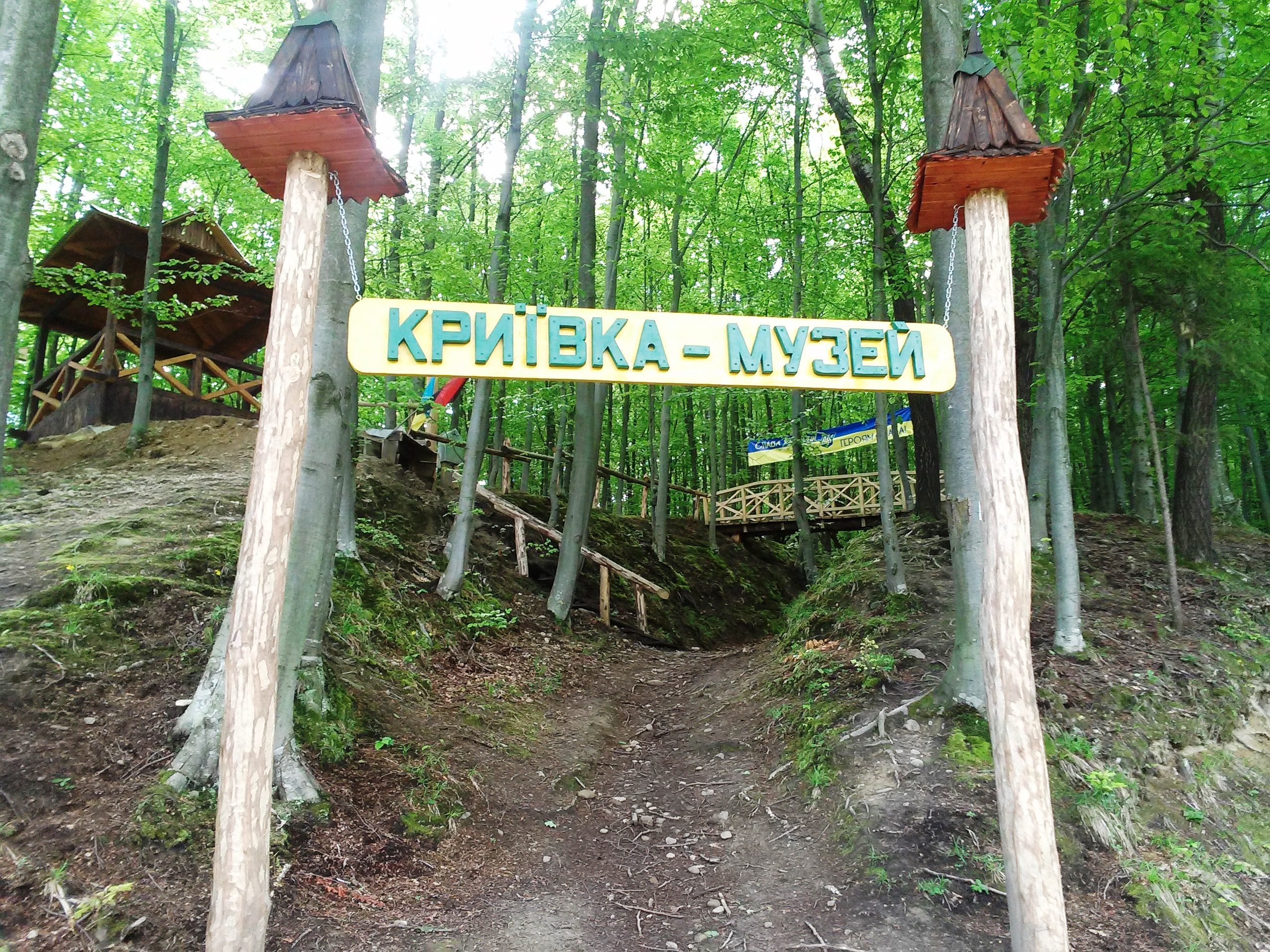Криївка-музей між Микитинцями й Пістинем