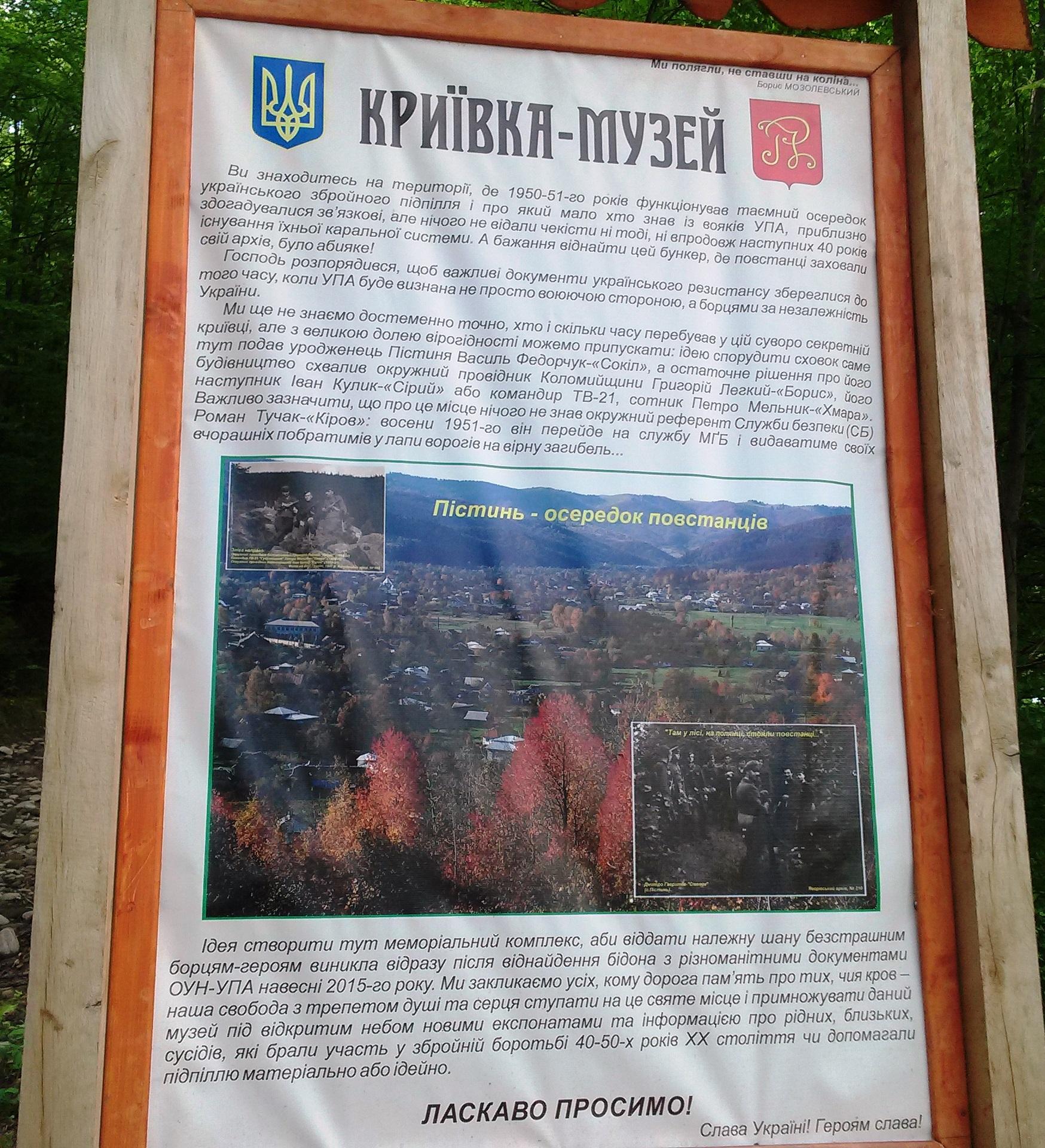 Інформаційний стенд. Криївка-музей між Микитинцями й Пістинем