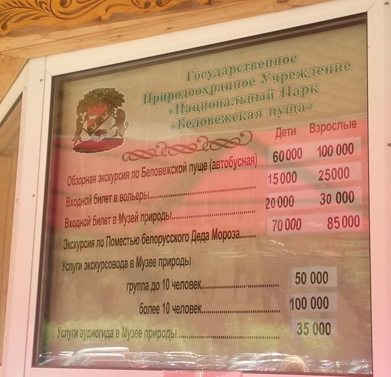 Ціни на вхідні квитки в Біловезську Пущу